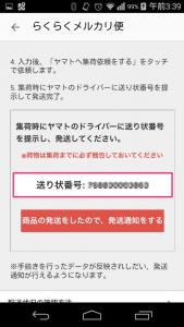 screenshot_2016-09-18-03-39-45