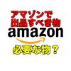 Amazonで販売をする前に用意する物
