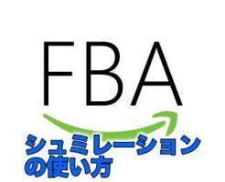 ecomdash_website_fba-logo-051820151-%e3%81%ae%e3%82%b3%e3%83%92%e3%82%9a%e3%83%bc