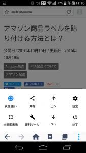 Screenshot_2017-01-25-23-16-16