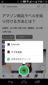 Screenshot_2017-01-25-23-18-46