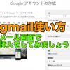 gmail使い方〜メール画面で挿入してみましょう!