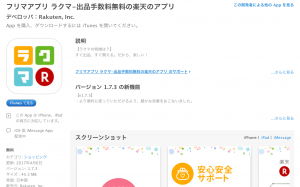 スクリーンショット 2017-04-21 23.59.27