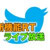 ツイッターの新機能RTやライブ放送の使い方